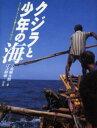 クジラと少年の海 モリ一本でクジラを捕るラマレラ村より