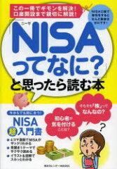 「NISAってなに?」と思ったら読む本