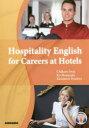 おもてなしのホテル英語