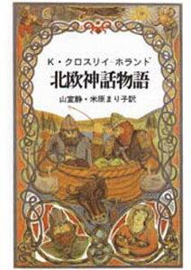 《送料無料》北欧神話物語