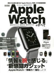Apple Watchのすべて 時計の未来を変える「Apple Watch」の使い方を徹底解説!
