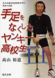 手足をなくしたヤンキー高校生 ある交通事故身体障害者の成長の記録