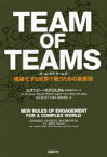TEAM OF TEAMS 複雑化する世界で戦うための新原則