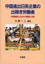 《送料無料》中国進出日系企業の出稼ぎ労働者 実態調査にみるその意識と行動