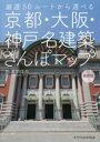 京都・大阪・神戸名建築さんぽマップ 最新版 厳選50ルートから選べる