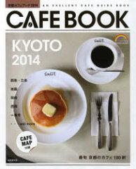 京都カフェブック 2014