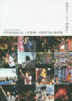 GOOD ROCKS!SPECIAL EDITION OTODAMA'14〜音泉魂〜OFFICIAL BOOK 必死のパッチで10回目!