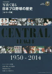 写真で見る日本プロ野球の歴史 1950-2014 セ・リーグ編 プロ野球80周年企画 完全保存版