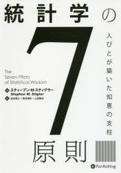 統計学の7原則 人びとが築いた知恵の支柱