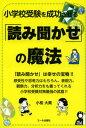 小学校受験を成功させる「読み聞かせ」の魔法