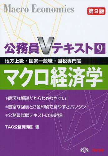 マクロ経済学 地方上級・国家一般職・国税専門官 〔2011〕第9版