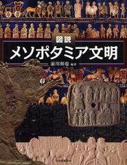 図説メソポタミア文明