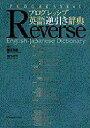 《送料無料》プログレッシブ英語逆引き辞典
