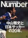 中山雅史と日本サッカーの20年。 完全保存版