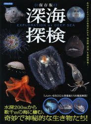 深海探検 保存版