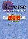 《送料無料》プログレッシブ英語逆引き辞典 コンパクト版