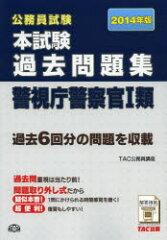 公務員試験本試験過去問題集警視庁警察官1類 2014年版