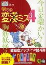 漢検学べる変換ミス 変漢ミスコンテスト 4