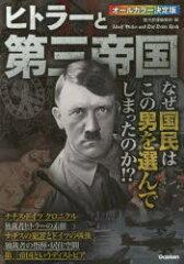 ヒトラーと第三帝国 なぜ国民はこの男を選んでしまったのか!? オールカラー決定版