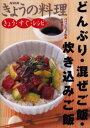 どんぶり・混ぜご飯・炊き込みご飯 パパッとつくれる大好きご飯