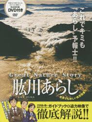 肱川あらし ガイドブック&DVD