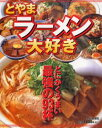 とやまラーメン大好き とにかくうまい最強の93杯 富山うちの店の味じまん Vol.4 - ぐるぐる王国 楽天市場店