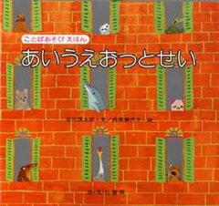 こどもだ 小学生 おすすめ 詩集 のはらうた 谷川俊太郎 あいうえおっとせい