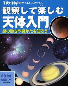 観察して楽しむ天体入門 星の動きや見かたを知ろう