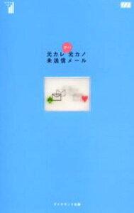 元カレ元カノ未送信メール ぴっ!