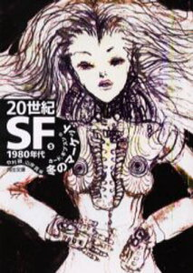 20世紀SF 5