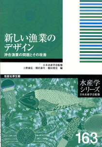 《送料無料》新しい漁業のデザイン 沖合漁業の問題とその改善