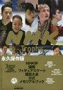 NHK杯国際フィギュアスケート競技大会公式メモリアルブック