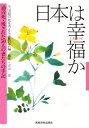 日本は幸福(しあわせ)か 過労死・残された50人の妻たちの手記