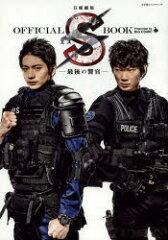 日曜劇場S-最後の警官-OFFICIAL BOOK