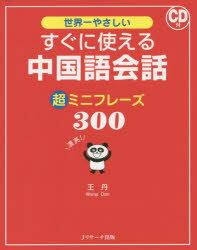 世界一やさしいすぐに使える中国語会話超ミニフレーズ300