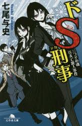 ドS刑事(デカ) 〔3〕