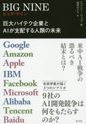 BIG NINE 巨大ハイテク企業とAIが支配する人類の未来 Google Amazon Apple IBM Facebook Microsoft Alibaba Tencent Baidu