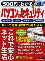 500円でわかるパソコンのセキュリティ ネット詐欺・ウイルスを撃退!