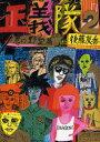 ぐるぐる王国 楽天市場店で買える「正義隊 2」の画像です。価格は1,320円になります。