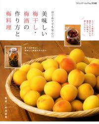 美味しい梅干し・梅酒の作り方と梅料理 はじめてでも安心!!