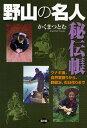野山の名人秘伝帳 ウナギ漁、自然薯掘りから、野鍛冶、石臼作りまで