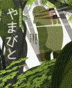 ぐるぐる王国 楽天市場店で買える「やまびと」の画像です。価格は1,650円になります。
