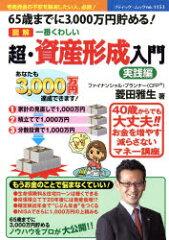 図解一番くわしい超・資産形成入門 65歳までに3000万円貯める! 実践編 老後資金の不安を解消し...