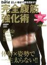 EXILE公式トレーナー吉田輝幸の本