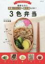 ぐるぐる王国 楽天市場店で買える「3色弁当 忙しい朝でもラクラク 簡単なのに栄養バランスも見た目もOK!」の画像です。価格は1,404円になります。
