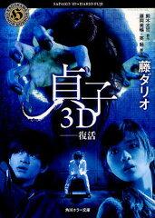 貞子3D-復活