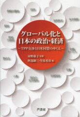 《送料無料》グローバル化と日本の政治・経済 TPP交渉と日米同盟のゆくえ