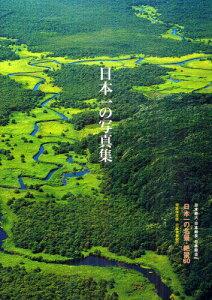 日本一の写真集 日本一の名景・絶景60 完全保存版