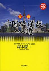 中国語通訳への道