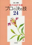 花のはがき絵プロの決め技24